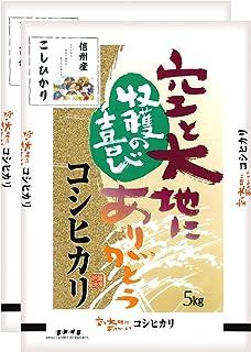 【玄米】信州産 こしひかり 10kg(5kg×2) 平成30年産