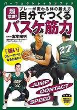 表紙: 超常識! プレーが変わる体の鍛え方 自分でつくる バスケ筋力 (PERFECT LESSON BOOK) | 吉本 完明