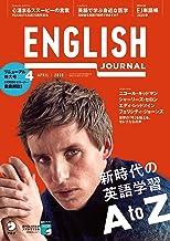 表紙: [音声DL付]ENGLISH JOURNAL (イングリッシュジャーナル) 2020年4月号 ~英語学習・英語リスニングのための月刊誌 [雑誌] | アルク ENGLISH JOURNAL 編集部