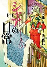 表紙: シャアの日常(2) (角川コミックス・エース) | 南北