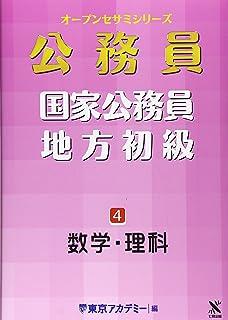 オープンセサミシリーズ 国家公務員・地方初級〈4〉数学・理科 (オープンセサミ・シリーズ)