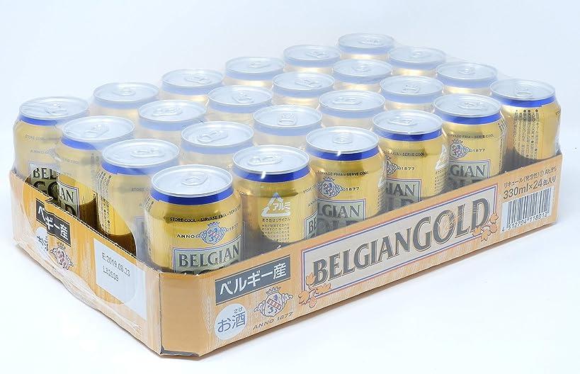 活発数値先史時代のベルジャン ゴールド 発泡酒 330ml×24缶 ベルギー産