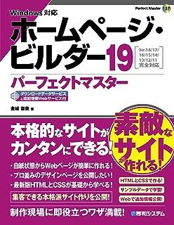 ホームページ・ビルダー19 パーフェクトマスター