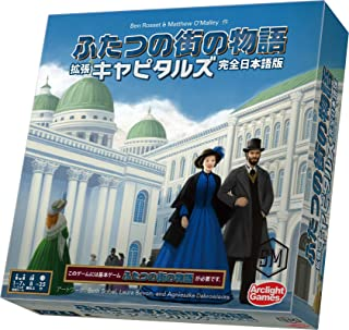 アークライト ふたつの街の物語拡張 キャピタルズ 完全日本語版 (1-7人用 25-35分 8才以上向け) ボードゲーム