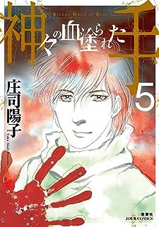 神々の血塗られた手 : 5 (ジュールコミックス)