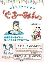 表紙: おうちでタッチケア「ぐるーみん」 発達障害の子どもの体と心をほぐすプログラム (ヒューマンケアブックス) | 三宮 華子(はーにゃ)