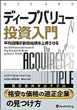 表紙: ディープバリュー投資入門 ──「平均回帰が割安銘柄を上昇させる   トビアス・E・カーライル