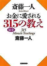 表紙: 斎藤一人 お金に愛される315の教え (KKロングセラーズ) | 斎藤 一人