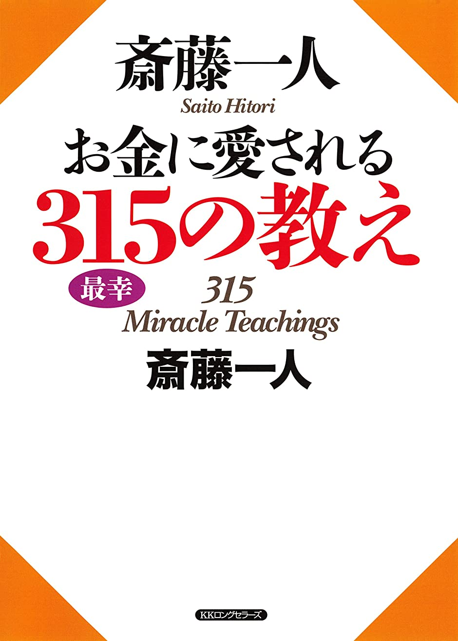 曲げるファンブル囚人斎藤一人 お金に愛される315の教え (KKロングセラーズ)