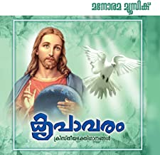 Sarvashakhthananallo (Karaoke)