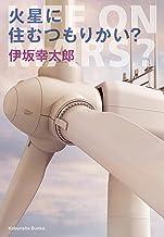 表紙: 火星に住むつもりかい? (光文社文庫)   伊坂 幸太郎