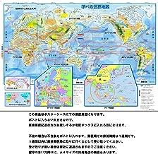 「学べる世界地図」小学校、中学校の学習に合わせた、学習用世界地図 書いて消せるポスター 5歳~