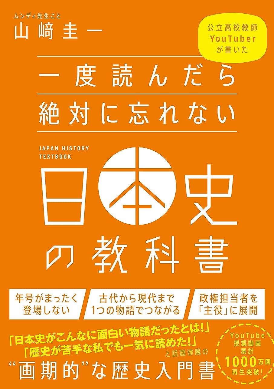 ディンカルビル匹敵しますアピール一度読んだら絶対に忘れない日本史の教科書 公立高校教師YouTuberが書いた