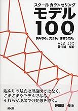 表紙: スクールカウンセリングモデル100例 読み取る。支える。現場の工夫。 | 神田橋條治
