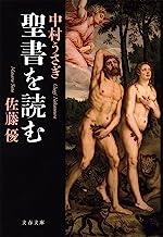 表紙: 聖書を読む (文春文庫)   中村うさぎ