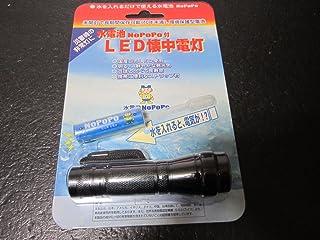 水電池NoPoPo付 LED懐中電灯 黒