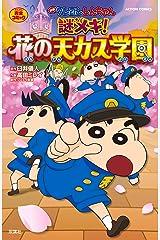 映画クレヨンしんちゃん 謎メキ!花の天カス学園 (アクションコミックス) Kindle版