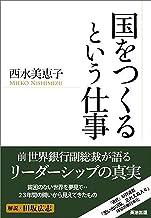 表紙: 国をつくるという仕事   西水美恵子