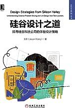 硅谷设计之道:探寻硅谷科技公司的体验设计策略 (UI/UE系列丛书)