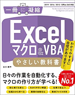 Excelマクロ&VBA やさしい教科書 [2019/2016/2013/Office 365対応] (一冊に凝縮)...