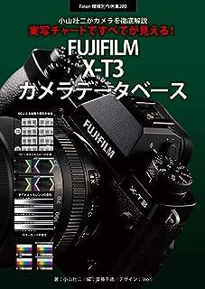 FUJIFILM X-T3 カメラデータベース: Foton機種別作例集280 小山壯二がカメラを徹底解説 実写チャートですべてが見える!