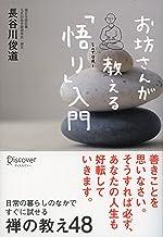表紙: お坊さんが教える「悟り」入門 | 長谷川俊道