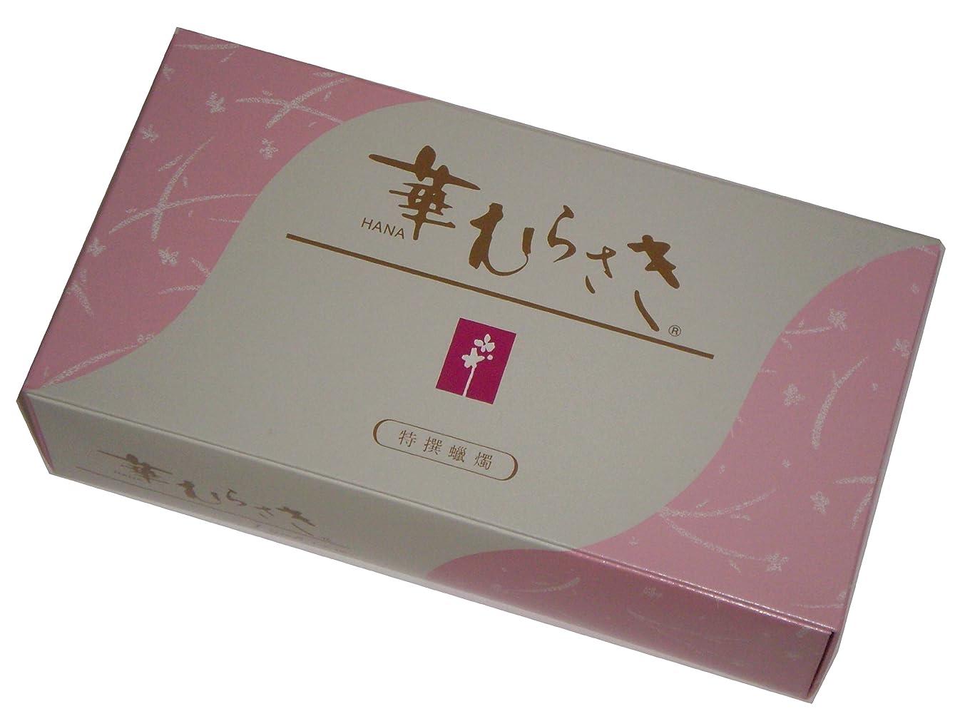 自治アラーム仮定東海製蝋のろうそく 花びらローソク 華むらさき 1号 大箱