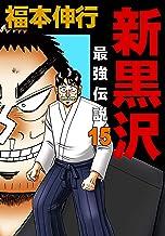 表紙: 新黒沢 最強伝説 15 | 福本 伸行