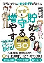 表紙: 行列のできる人気女性FPが教える お金を貯める 守る 増やす超正解30   井澤 江美