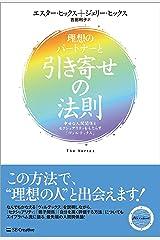 理想のパートナーと引き寄せの法則 幸せな人間関係とセクシュアリティをもたらす「ヴォルテックス」 Kindle版