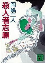 表紙: 殺人者志願 (講談社文庫) | 岡嶋二人