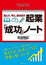 表紙: 読んで、考え、書き記す 起業「成功」ノート | 吉田 雅紀