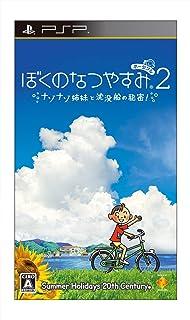 ぼくのなつやすみポータブル2 ナゾナゾ姉妹と沈没船の秘密! - PSP