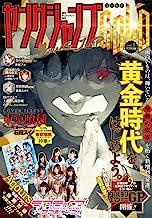 表紙: 週刊ヤングジャンプ増刊 ヤングジャンプGOLD vol.1 | ヤングジャンプ編集部