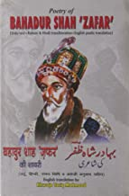 Poetry of Bahadur Shah Zafar: Urdu and Roman Text with Hindi Transliteration and English Poetic Translation (English, Urdu and Hindi Edition) (English and Hindi Edition)