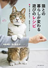 表紙: 猫との暮らしが変わる遊びのレシピ:楽しく仲良く役に立つ!科学的トレーニング | 坂崎 清歌