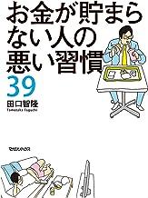 表紙: お金が貯まらない人の悪い習慣39 | 田口智隆