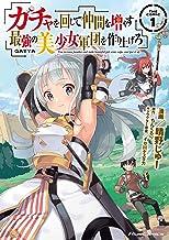 表紙: ガチャを回して仲間を増やす 最強の美少女軍団を作り上げろ THE COMIC 1 (ライドコミックス)   晴野しゅー