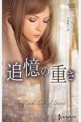 追憶の重さ (ハーレクイン・プレゼンツ作家シリーズ別冊) Kindle版