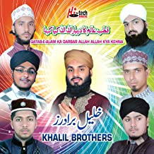 Qatab-E-Alam Ka Darbar Allah Allah Kya Kehna - Islamic Naats
