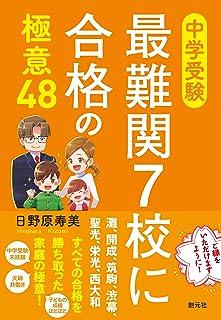 中学受験 最難関7校に合格の極意48