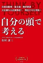 表紙: 自分の頭で考える CM賞3冠 ハズキルーペ (角川書店単行本)   松村 謙三