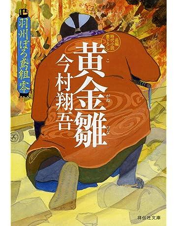 歴史 時代小説 本 | Amazon | ア...