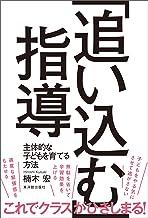 表紙: 「追い込む」指導 | 楠木 宏