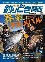 釣りどき関西(21) (ルアーマガジン増刊2021年5月号)