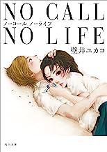 表紙: NO CALL NO LIFE (角川文庫)   壁井 ユカコ