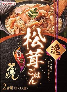 ヤマモリ <逸> 松茸ごはん 170g ×5個