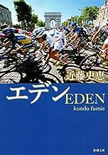 表紙: エデン(新潮文庫) | 近藤史恵