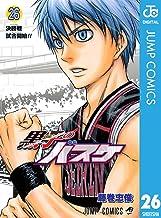 表紙: 黒子のバスケ モノクロ版 26 (ジャンプコミックスDIGITAL) | 藤巻忠俊