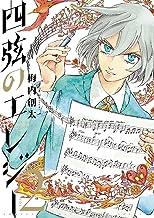 表紙: 四弦のエレジー(2) (ゲッサン少年サンデーコミックス) | 梅内創太